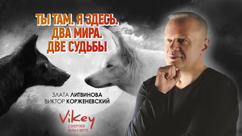 Стих Ты там Я здесь Два мира Две судьбы Златы Литвиновой в исполнении Виктора Корженевского