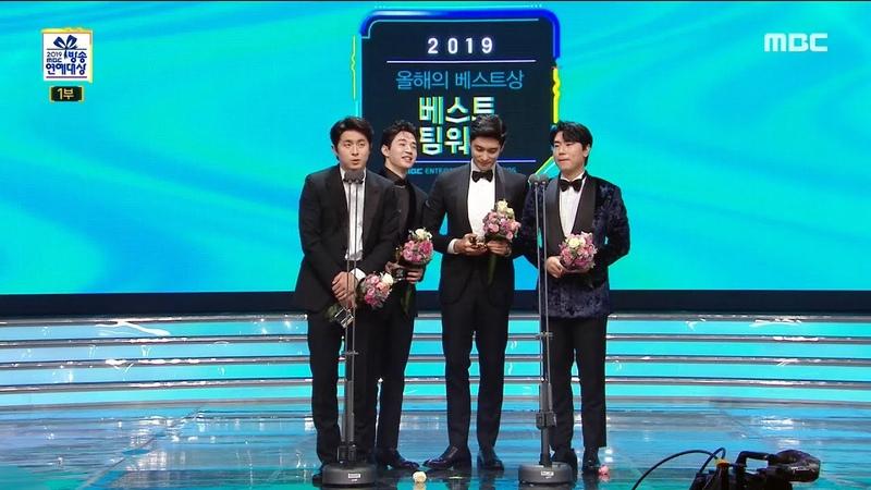2019 MBC 방송연예대상 네 얼간이 기안84 리 시언 훈 '올해의 베스트상 베스트 팀워크 부문' 수상 20191229