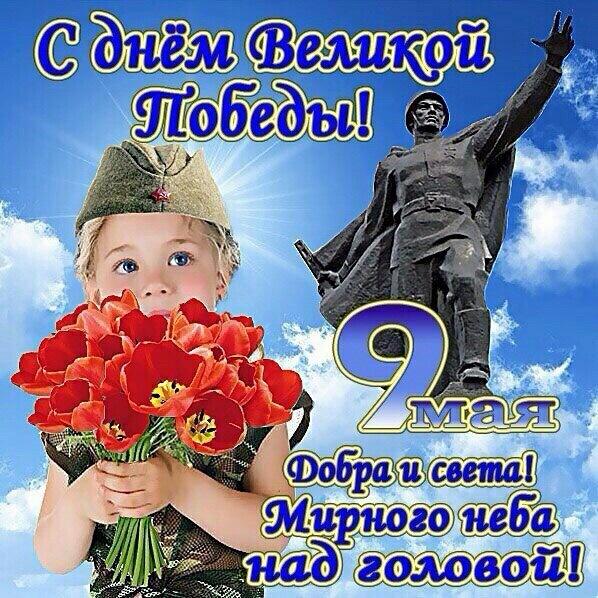 Открытки мирного неба над головой 9 мая