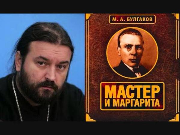 о Андрей Ткачев о Булгакове и Мастер и Маргарита