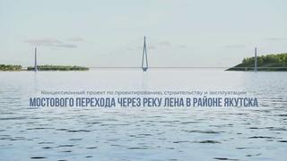 Мостовой переход через реку Лена в районе Якутска