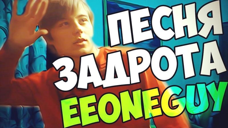 Песня задрота EeOneGuy Перезалив