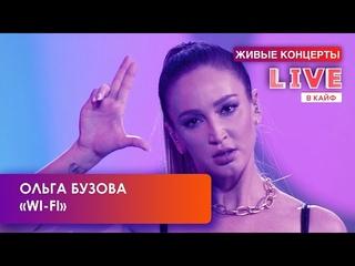 Ольга Бузова — Wi-Fi // LIVE в КАЙФ на МУЗ-ТВ