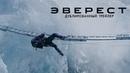 Эверест 2015. Дублированный трейлер