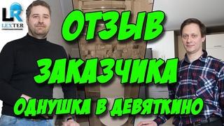Ремонт квартиры в СПБ| Отзыв заказчика Алексея | Ремонт в Девяткино