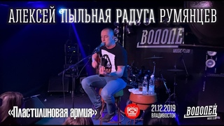 Алексей Пыльная Радуга Румянцев - Пластилиновая армия (Live, Владивосток, )