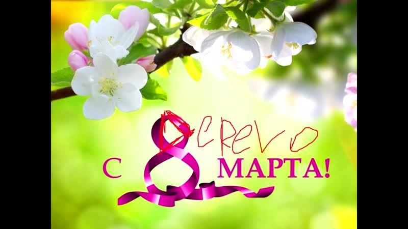 ДЕВАЧКАМ на 8 ое Марта МС DEREVO