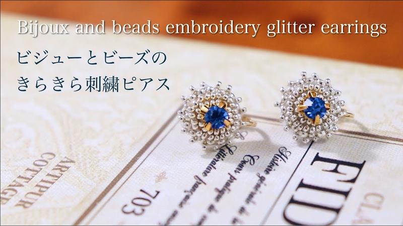 簡単ビーズとビジューのキラキラ刺繍ピアスの作り方DIY making a handmade embroidery beads earrings|ハンドメイドアクセサリー刺繍イヤリング