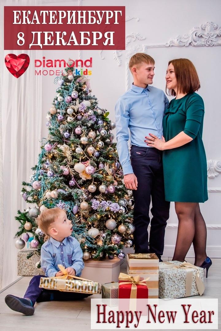 Афиша Фотопроект Happy New Year Екатеринбург