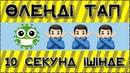ЭМОЦИЯ АРҚЫЛЫ ӨЛЕҢДІ ТАП МУЗЫКАНЫ ТАП 1 АЛИК КЗ, ПАЗЛ