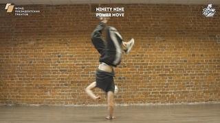 "57. Ninety nine (power move) | Видео уроки брейк данс от ""Своих Людей"""