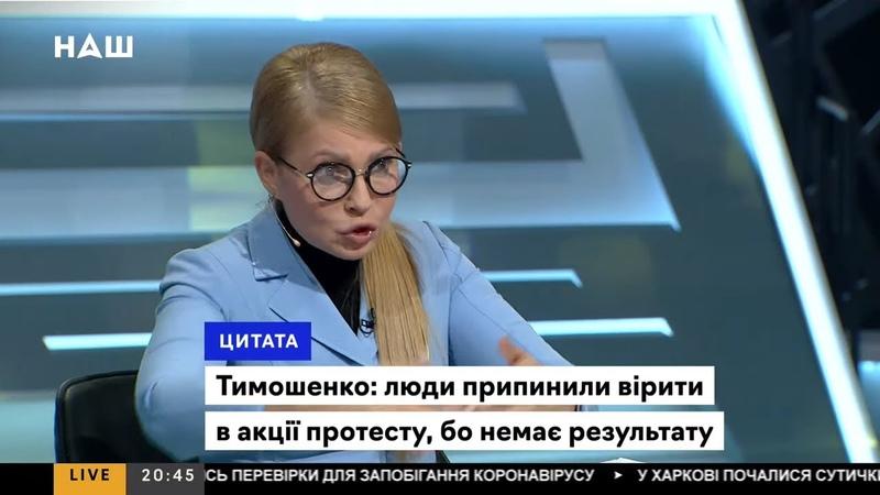 Тимошенко прокоментувала самопідпал під ОП Люди втратили віру. НАШ 27.02.20