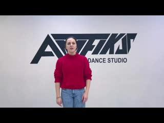 "Dance studio ""Amfiks"" | Наталья Кузьмина | Hip-hop, Jazz-funk"