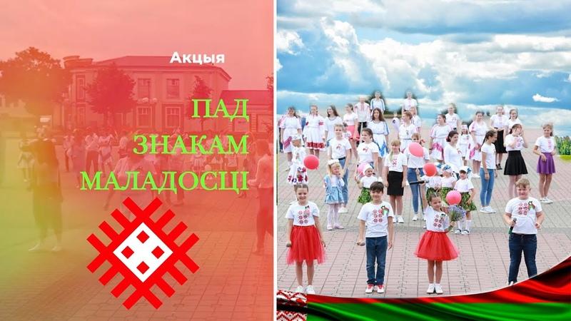 3 ліпеня 2020 Шчучын Дзень Незалежнасці Беларусі акцыя Пад знакам Маладосці