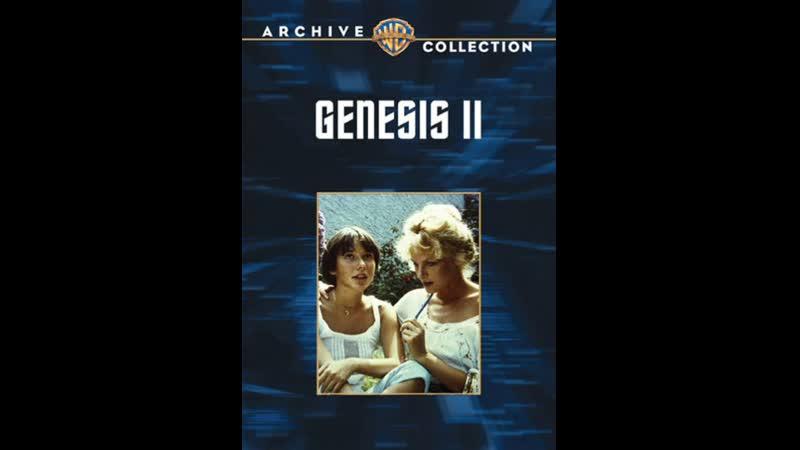 Генезис II 1973