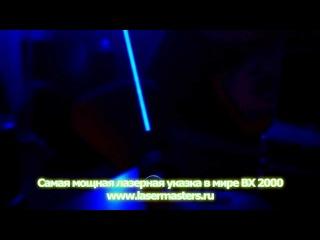 Самая мощная синяя лазерная указка в мире 2000 мВт