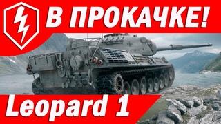 Leopard 1 WOT blitz. Каков в прокачке?