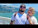 Голубая бухта и Геленджик, июль 2021. Пляжи Тонкого мыса и потрясающая набережная Геленджика