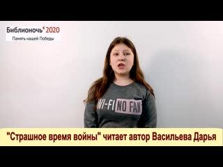 """""""Страшное время войны"""" Васильева Даша"""