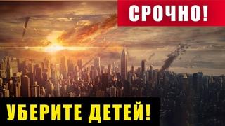 Конец света в 2021 все таки будет? Ученые утверждают!