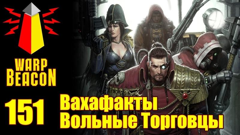 18 ВМ 151 Вахафакты Вольные Торговцы