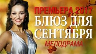 Премьера с красивой актрисой - БЛЮЗ - Русские мелодрамы 2020 новинки HD 1080P
