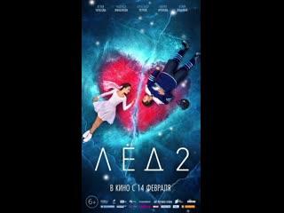 Лёд 2 с 14 февраля в кино!