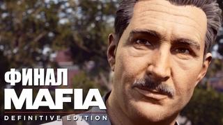 МИСТЕР САЛЬЕРИ ПЕРЕДАЁТ ПРИВЕТ ● Mafia: Definitive Edition ● ФИНАЛ/КОНЦОВКА