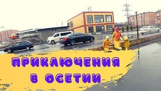 Путешествие в Осетии: в Гостях, Осетинская Кухня и Наши Осетинские Будни