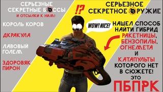 Serious Sam 4 Секретные боссы: Дракула, Лавовый голем и др. ПБПРК, Ракетница и Пушка. Концовка игры!