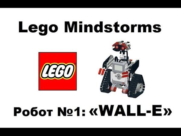 Робототехника для детей Робот №1 WALL E Lego Mindstorms