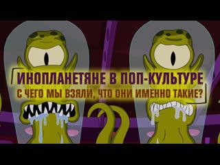 Пришельцы вокруг нас. С чего люди взяли, что инопланетяне именно такие Обсуждаем НЛО в поп-культуре   2x2