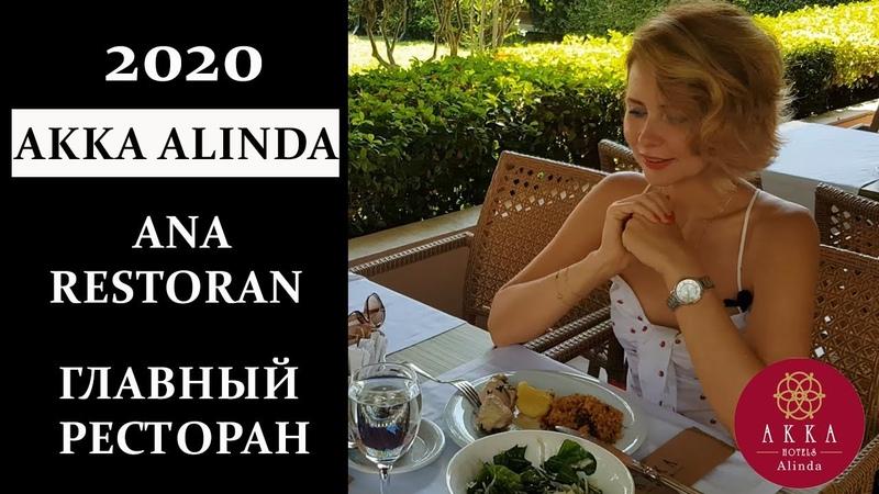 ANA RESTORAN ГЛАВНЫЙ РЕСТОРАН AKKA ALINDA 2020 NEW KONSEPT НОВАЯ КОНЦЕПЦИЯ
