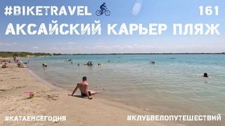 Велопоездка на пляж Аксайского карьера  + Соленое озеро. Ростов-на-Дону.