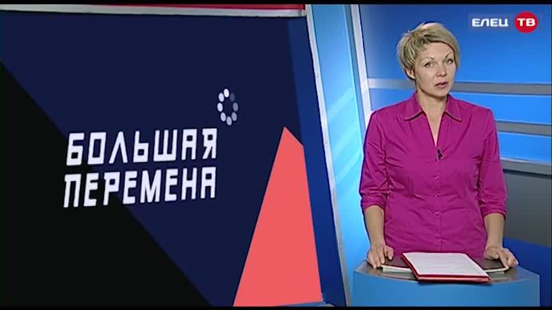 Каникулы в Артеке два елецких школьника вышли в финал всероссийского конкурса Большая перемена
