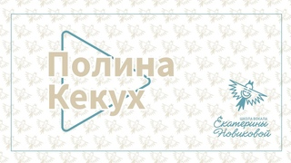 Полина Кекух. Школа вокала Екатерины Новиковой. . Белгород.