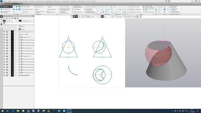 Пересечение конуса и сферы АСКОН КОМПАС 3D v18 1 класический вариант построения