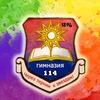 Гимназия №114 Выборгского района СПб