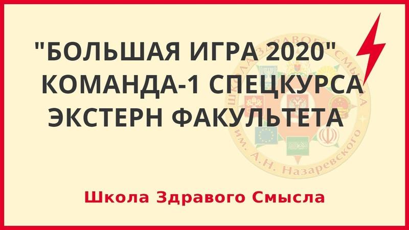 Большая игра 2020 Команда спецкурса 1 Экстерн факультет по Высшему управлению