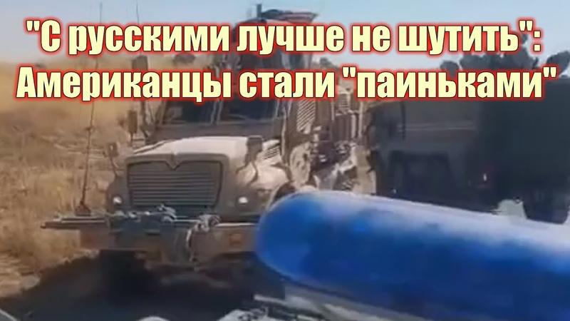 Русский офицер предупредил военных США, те не послушали и поплатились