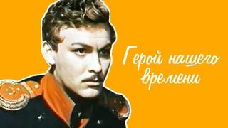 Герой нашего времени - Максим Максимыч, Тамань (1965)