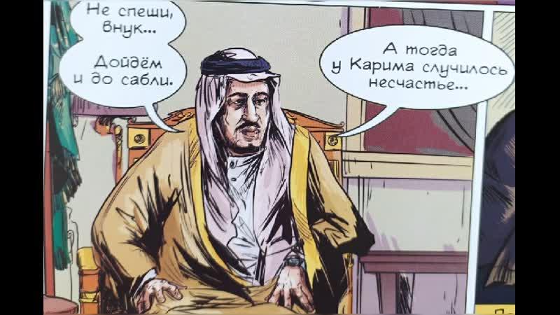 СерафимовскаяСельскаяБиблиотекаПрезентацияКомиксаАбдул Азиз и Карим Время героев