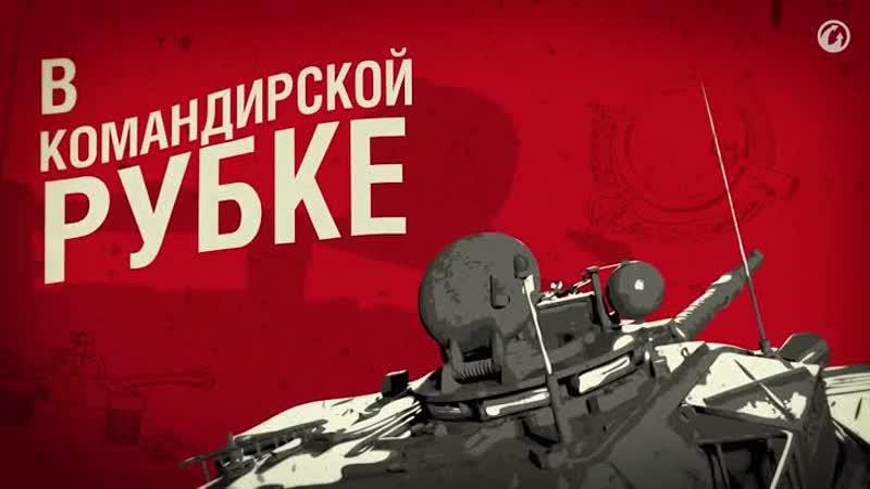 В КОМАНДИРСКОЙ РУБКЕ World Of Tanks
