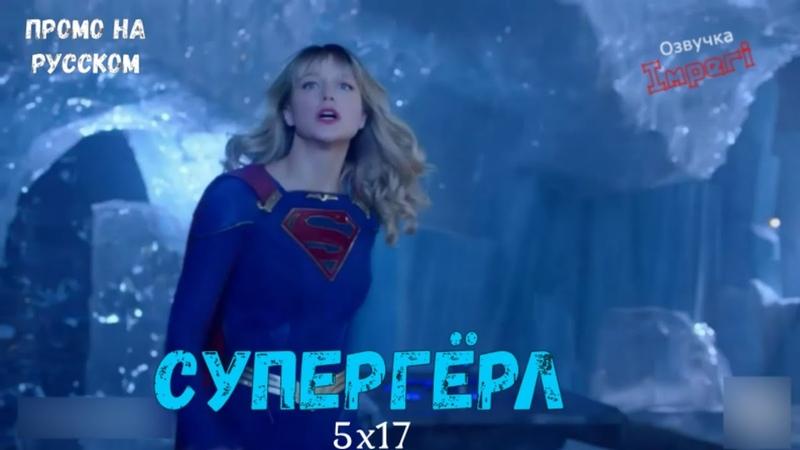 Супергёрл 5 сезон 17 серия Supergirl 5x17 Русское промо