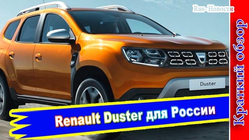 Авто обзор Renault Duster Новый для России опубликованы фотографии