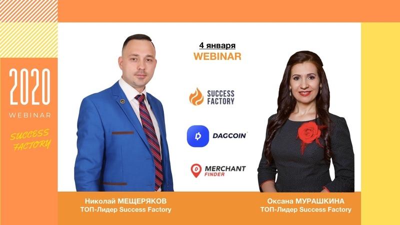 Стартовая школа Success Factory Dagcoin ТОП Лидеры О Мурашкина и Н Мещеряков 1 часть