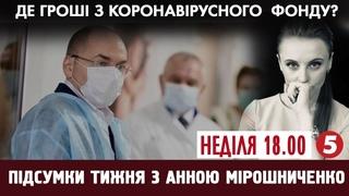 Наступ на українську мову / Політичні репресії | Підсумки тижня з Анною Мірошниченко -