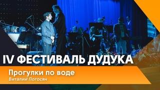 Виталий Погосян  - Прогулки по воде (муз. Вячеслав Бутусов) | IV Фестиваль дудука в Кремле