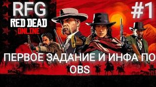 Red Dead Online - Часть 1: Первое задание и настройка OBS в подарок