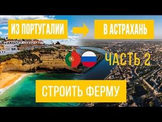 Из строителя в художники. Вернулся из Португалии в Россию. Часть 2.